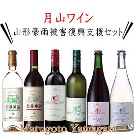 ワイン セット ふっこう福袋 山形 豪雨 被害復興支援セット 月山ワイン 6本セット 月山ワイン山ぶどう研究所 山形