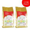 無洗米 つや姫 胚芽精米 2kgx2 送料無料 山形県産 特別栽培米