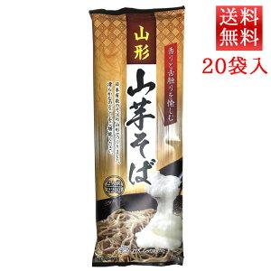 山形のそば 山形山芋そば 220g 20袋 城北麺工 乾麺