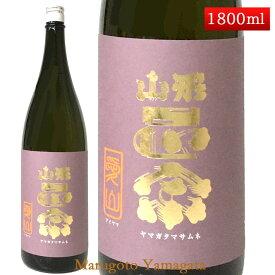 山形正宗 純米吟醸 愛山 1800ml (クール便)【化粧箱なし】日本酒 山形 地酒
