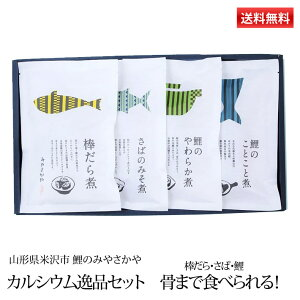 鯉のみやさかや 骨まで食べられる カルシウム逸品セット 4袋化粧箱入 (鯉・棒だら・さば)送料無料 山形県 米沢市 タスクフーズ