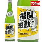 磐城壽 ランドマーク機関始動 生酒 720ml 磐城寿 日本酒 クール便