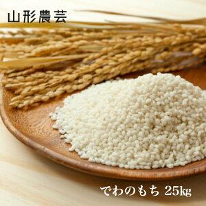 【送料無料】でわのもち 25kg 山形県産 白米 玄米【沖縄・離島+2300円】山形 もち米 餅米