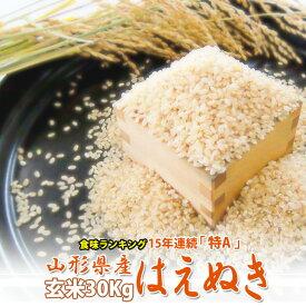 選べます「玄米30k」または「白米27k」新米令和2年産 はえぬき 30kg 本場山形の1等米 玄米 食味ランキング22年連続特Aのこめ/コメ 送料無料