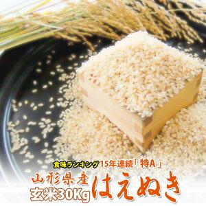 選べます「玄米30k」または「白米27k」令和2年産 はえぬき 30kg 本場山形の1等米 玄米 食味ランキング22年連続特Aのこめ/コメ 送料無料