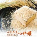 新米令和元年産 山形県産 つや姫 玄米 30kg1等米 地域限定送料無料