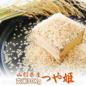 令和元年産 山形県産 つや姫 玄米 30kg1等米 送料無料