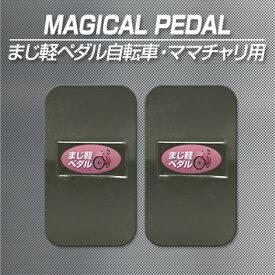 【bicycle_d19】【送料無料】激カンタム マジ軽ペダル ママチャリ用 自転車 スピードアップ 接地性抜群 ひとこぎで進む距離がハンパじゃない BMX ロードバイク 自転車 軽くなる