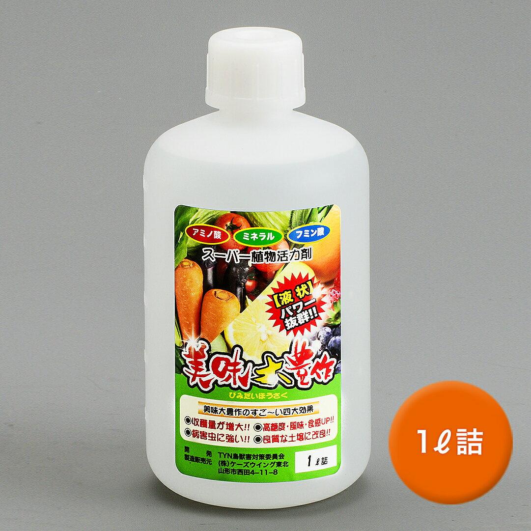 【送料無料】肥料 スーパー植物活力液 美味大豊作GT-S 1リットル HB101を超えたパワーで収穫量 糖度が全く違います 液体肥料 液肥 植物活性剤 植物活力剤 土壌改良剤 植物 栄養剤 植物活性液 植物活性剤 液体 野菜 農業 菜園 家庭菜園