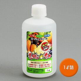 【送料無料】肥料 スーパー植物活力液 美味大豊作GT-S 1リットル HB101を超えたパワーで収穫量 糖度が全く違います 液体 肥料 液肥 植物活性剤 植物活力剤 土壌改良剤 土壌改良剤 植物 栄養剤 植物活性液 植物活性剤 野菜 活性剤 菜園 アミノ酸 作物 植物 活力液