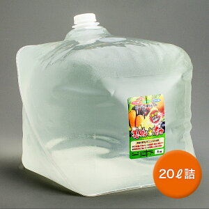 【送料無料】 肥料 スーパー植物活力液 美味大豊作GT-S 20リットル HB101を超えたパワーで収穫量 野菜 果物 糖度アップ 植物活性剤 植物活力剤 土壌改良剤 植物栄養剤 植物活性液 植物 成長剤