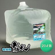 養魚用育水20リットル