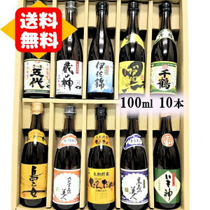 ミニボトル(100ml 10本) 芋焼酎 飲み比べ セット★芋 プレゼント 芋焼酎 父の日 ギフト