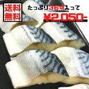 ※マラソン期間中ポイント5倍※《送料無料》骨取りさばの切身 [20g×大満足36切] 便利な小分けパック 塩サバ 塩鯖さ…