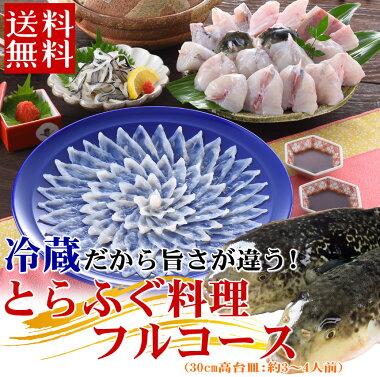 とらふぐ料理フルコース(30cm皿3-4人前)ふぐフグ河豚ふぐ刺しふぐ鍋お歳暮ギフト年末グルメお取り寄せ