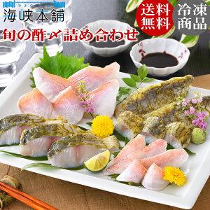 山口県産4種の魚を使った旬の甘酢漬け&昆布〆詰め合わせ(のどぐろ、瀬付きあじ、さわら、小鯛)お歳暮 ギフト おつまみ お取り寄せ