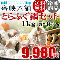 とらふぐちり鍋セット(1kg5-6人前)ふぐフグ河豚ふぐ鍋てっちりお歳暮ギフトお取り寄せ年末グルメ