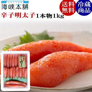 辛子明太子(一本物1kg) 送料無料 お歳暮 ギフト