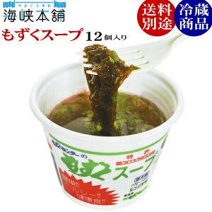 もずくスープ12個入り 沖縄県産もずく使用!下関もずくセンターのもずくスープ