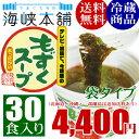もずくスープ 袋タイプ30食入り(沖縄県産もずく使用!下関もずくセンターのもずくスープ 送料無料)