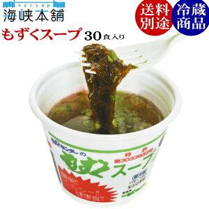 もずくスープ袋タイプ30食入り 沖縄県産もずく使用!下関もずくセンターのもずくスープ