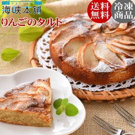 りんごのタルト グルテンフリー こめらぼキッチン アレルギー対応 小麦 乳製品 たまご不使用 ケーキ お菓子 スイーツ 母の日 ギフト