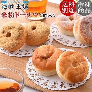 米粉パンドーナツ9個セット グルテンフリー アレルギー対応 こめらぼキッチン 小麦 乳製品 たまご不使用 米粉パン