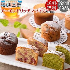 アーモンドリッチマフィン 6種類 グルテンフリー こめらぼキッチン アレルギー対応 小麦 乳製品 たまご不使用 パン お菓子 スイーツ 母の日 ギフト