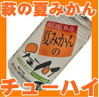 Honest mountain mouth Yamaguchi prefectural Hagi produced Orange Zhuhai 350mlx24 (10001397)