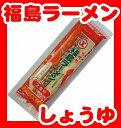【福岡県】【筑後市山ノ井】【江崎製麺】福島ラーメン醤油X30食(10000982)