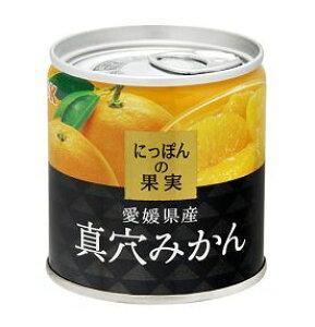 【送料無料】【白ざら糖使用】瀬戸内の太陽を浴びた真穴みかんEO缶詰X24個