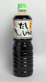 【山口県】【光市浅江】【河村醤油】 だししょうゆ1000ml