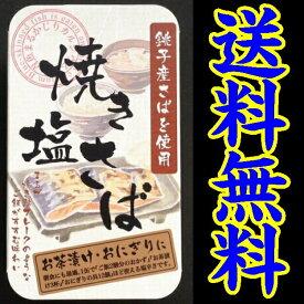 【送料無料】【メール便】【銚子港】香ばしい美味しさ国産焼き塩さば