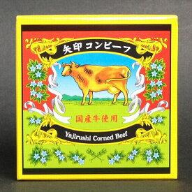 【送料無料】【愛媛県】【西予市宇和町】【RCフードパック】矢印国産牛コンビーフ24缶