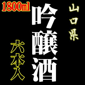 【山口県】【飲み比べ】山口県産吟醸酒セット1800mlx6本(箱なし)