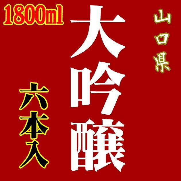 【山口県】【飲み比べ】山口県産大吟醸酒セット1800mlx6本