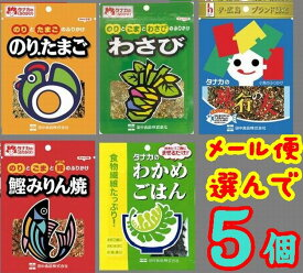 【送料無料】【メール便】【田中食品】★広島の名物ふりかけ★選べる5袋