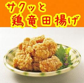 【冷凍食品】【学校給食】【ニチレイフーズ】サクッと鶏竜田揚げ1kg