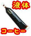 【大島食品】【学校給食】【ミルメーク】懐かしい味 ミルメークコーヒー液体x40個