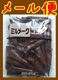 【送料無料】【メール便】【ミルメーク】懐かしい味 ミルメークココア液体x40個