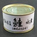 【鮭缶詰】北海道産 鮭水煮缶詰 175g【12缶】【北海道函館市】【こだわり製品】