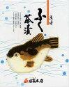 【山口県】【下関市】【日高食品】ふく茶漬10食