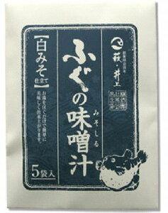 【山口県】【萩市】【井上商店】ふぐの味噌汁(白みそ)5食