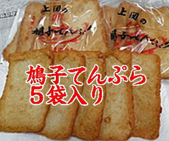 Dove child Tempura 5 bag insert * additional shipping, Northeast takes 300 yen and Hokkaido-Okinawa 500 yen * (10000466)