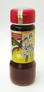 【山口県】【萩市吉田町】【ミヨシノ醤油】萩の柚子ドレッシング150ml(10001001)