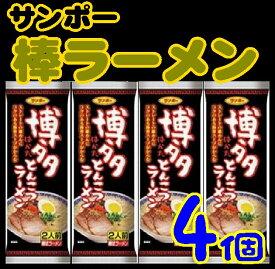 【送料無料】【メール便】【サンポー】【棒ラーメン】博多とんこつラーメンX4個8食入り+焼のり6枚