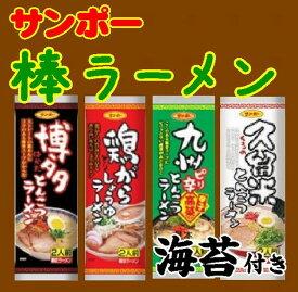 【送料無料】【メール便】【サンポー】棒ラーメン選んで4袋+焼のり6枚