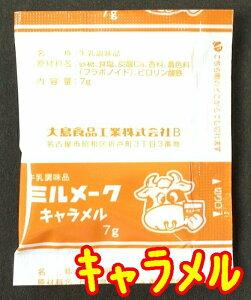 【送料無料】【メール便】【大島食品】【学校給食】【ミルメーク】懐かしい味キャラメル粉末7gx40個(専用ストロー付き