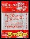【送料無料】【メール便】【大島食品】【学校給食用】【ミルメーク】懐かしい味 コーヒー粉末5gx40個(専用ストロー…