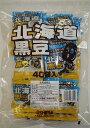 【大島食品】【学校給食】北海道産黒豆x40袋(10002029)